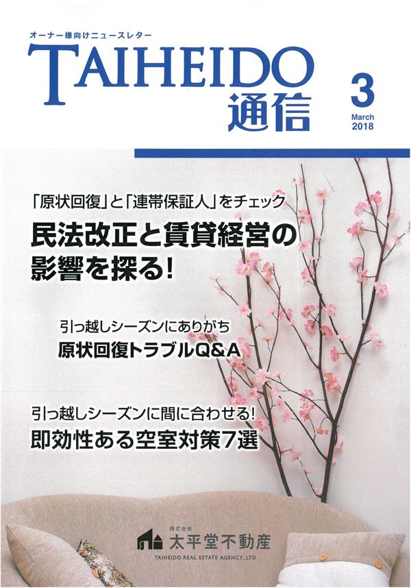 TAIHEIDO通信 3月