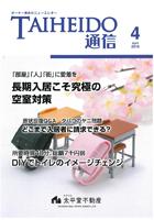 TAIHEIDO通信4月