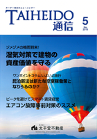 TAIHEIDO通信5月