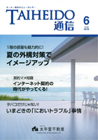 TAIHEIDO通信6月