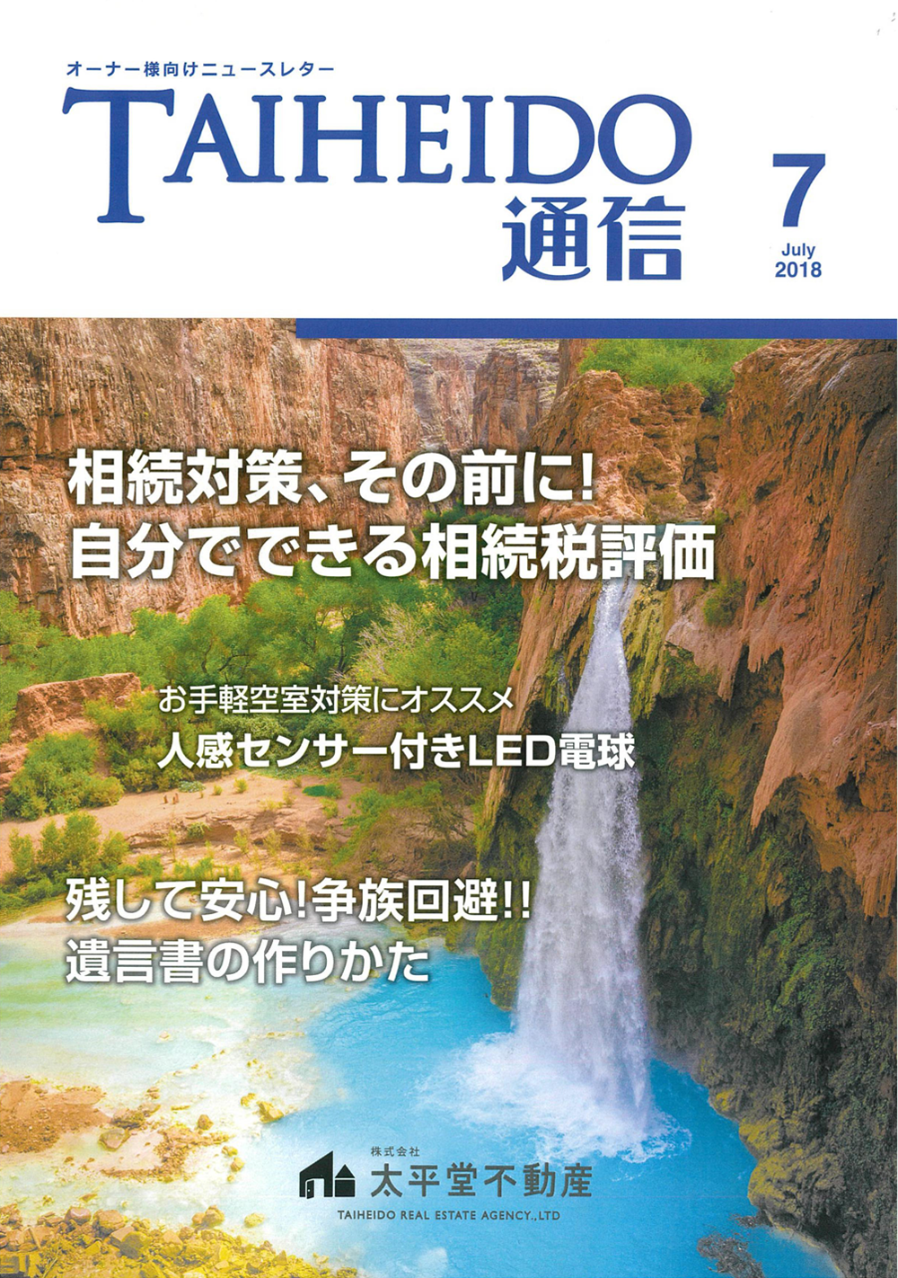 TAIHEIDO通信7月