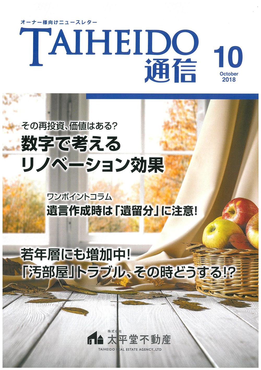 TAIHEIDO通信 10月