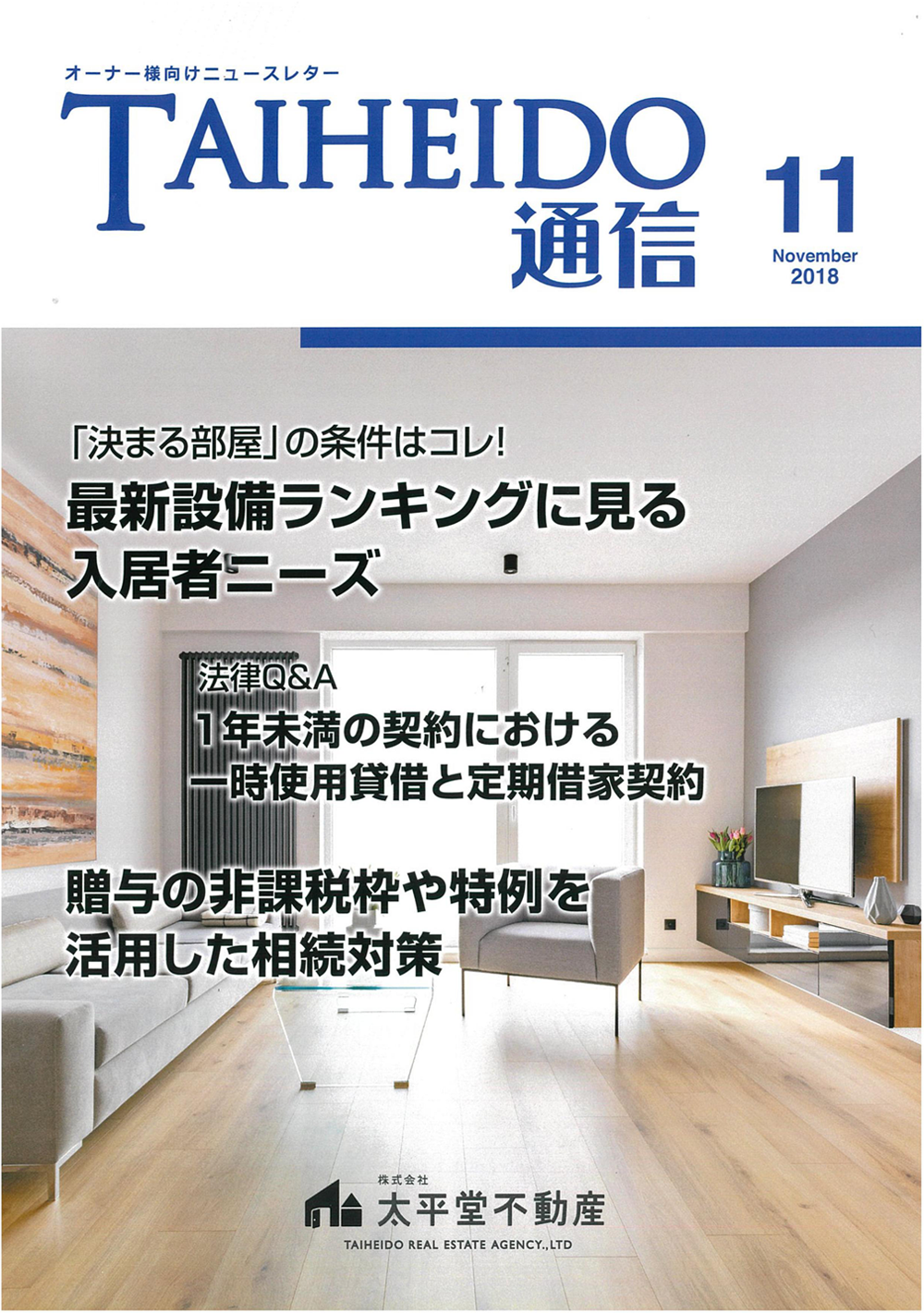 TAIHEIDO通信 11月
