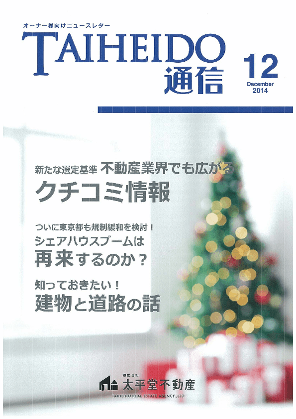 TAIHEIDO通信