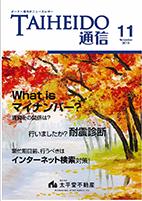 TAIHEIDO通信11月