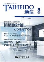 TAIHEIDO通信8月