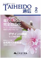 TAIHEIDO通信2月