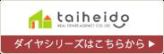 太平堂グループ「ダイヤシリーズ」