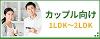 カップル向け 1LDK〜2LDK
