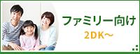 ファミリー向け 2DK〜