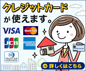 クレジットカードの取り扱い