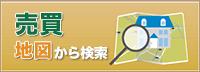 売買 地図から検索