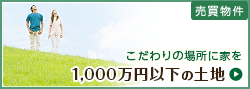 1000万以下の土地