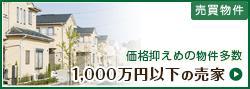 1000万以下の売家