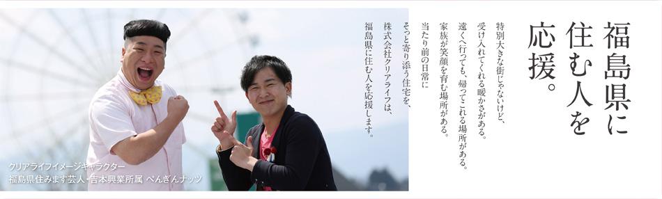 福島県に住む人を応援。