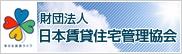 財団法人日本賃貸住宅管理協会は賃貸住宅市場の整備を目指す公益法人です財団法人日本賃貸住宅管理協会