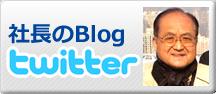 福島市の不動産 極東不動産社長のブログ・twitter