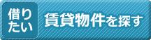 福島市の不動産 極東不動産の賃貸物件を探す