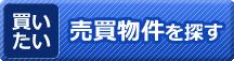 福島市の不動産 極東不動産の売買物件を探す