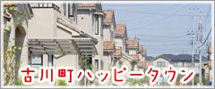 古川町ハッピータウン