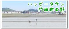 ハッピータウン門田町中野