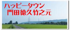 ハッピータウン門田徳久竹之元