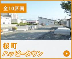 ハッピータウン桜町