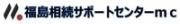 福島相続サポートセンターmc