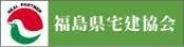 (社)福島県宅地建物取引業協会