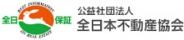 (社)全日本不動産協会