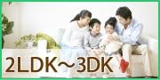 郡山市の不動産情報,2LDK~3DK
