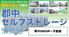 福島県郡山市で収納スペースでお困りの方!GUNCHU self-storageがお役に立ちます。