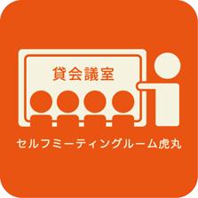 セルフミーティングルーム虎丸は、福島県郡山市にあり、面接・説明会・セミナーにもリーズナブル!
