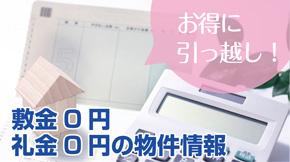 敷金0円、礼金0円の物件情報