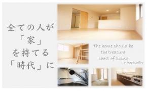 カネタ菅波でご紹介する注文住宅は坪25万円~建築できる♪