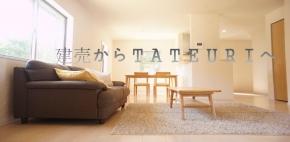カネタ菅波でご紹介する建売住宅は【TATEURI】