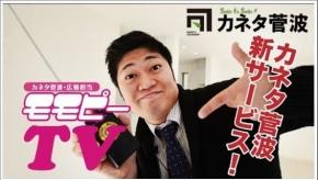 カネタ菅波の【無料サービス】盗聴器発見