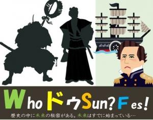 WhoドゥSun Fes!!