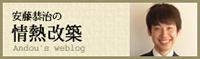 安藤恭治の情熱改築ブログ