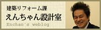建築リフォーム課えんちゃん設計室ブログ