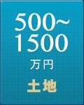 500~1500万円の土地