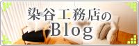 染谷工務店のBlog