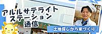 竜ヶ崎サテライトステーション通信