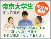帝京大学性向けご案内