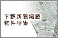 下野新聞掲載物件特集