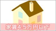 宇都宮市家賃4.5万円以下